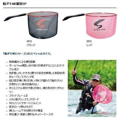 五豐釣具-DAIWA 高級鮎網ダモMS競技SP特價10000元