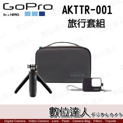 【數位達人】GoPro 原廠配件 AKTTR-001 旅行套組 / 伸縮支架 矽膠套 收納包 Shorty