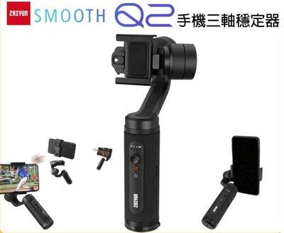 ZHIYUN 智雲 SMOOTH Q2 輕巧迷你 手機三軸穩定器 鋁合金鋼性結構 穩定拍攝 台南 PQS