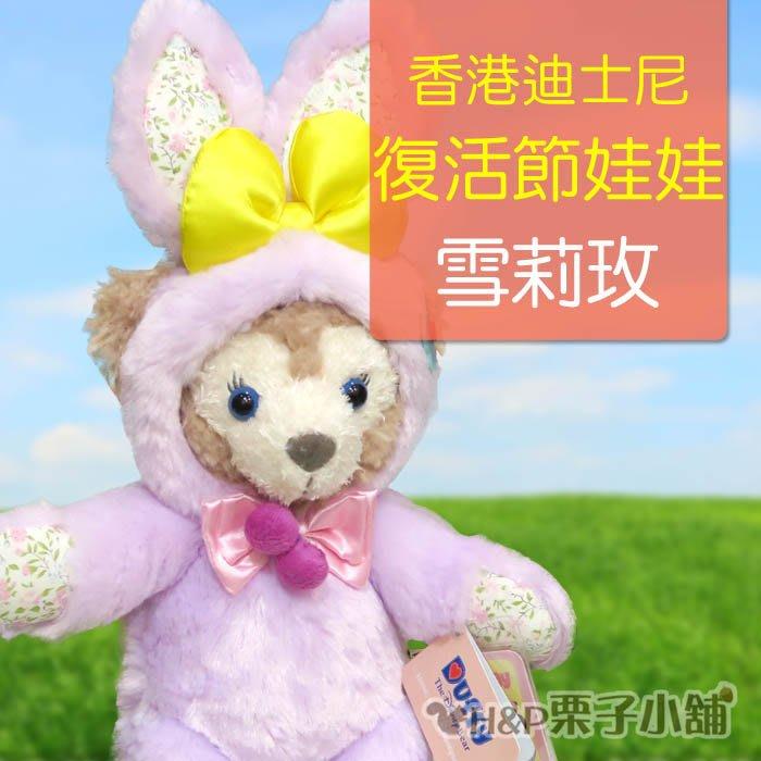 現貨 特價 Duffy 兔子 達菲 雪莉玫 復活節 兔子拖鞋 娃娃 香港迪士尼現聽 生日禮物 [H&P栗子小舖]2