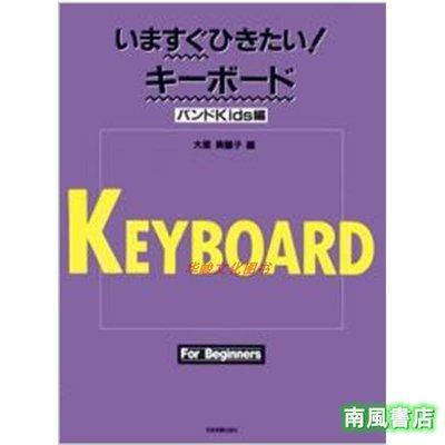 日文書籍 知識 管理原版鍵盤樂隊兒童從具有演奏元素流行鍵盤到和弦adlib和編排K4450