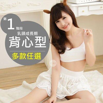 ♥珍愛女人館♥ 台灣製超舒適學生型內衣˙成長三階段 含說明 多款任選特價120˙S01