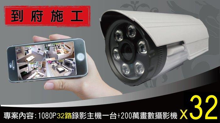 到府安裝 32路監控主機 含32隻1080P SONY 紅外線攝影機 搭6TB監控硬碟 含640米 線路配線