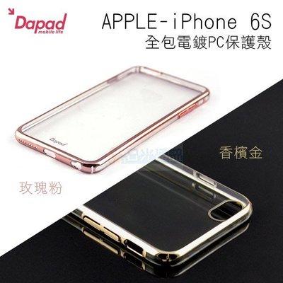 日光通訊@DAPAD原廠 APPLE iPhone 6S 全包電鍍PC保護殼 / 透色背蓋硬殼 邊框保護套
