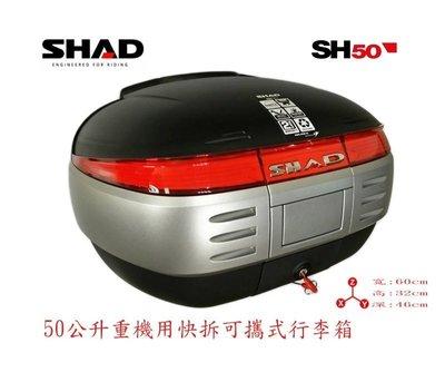 SHAD SH50 機車快拆可攜式行李箱+後靠枕 漢堡箱 後箱 西班牙製造 SUZUKI YAMAHA HONDA 參考