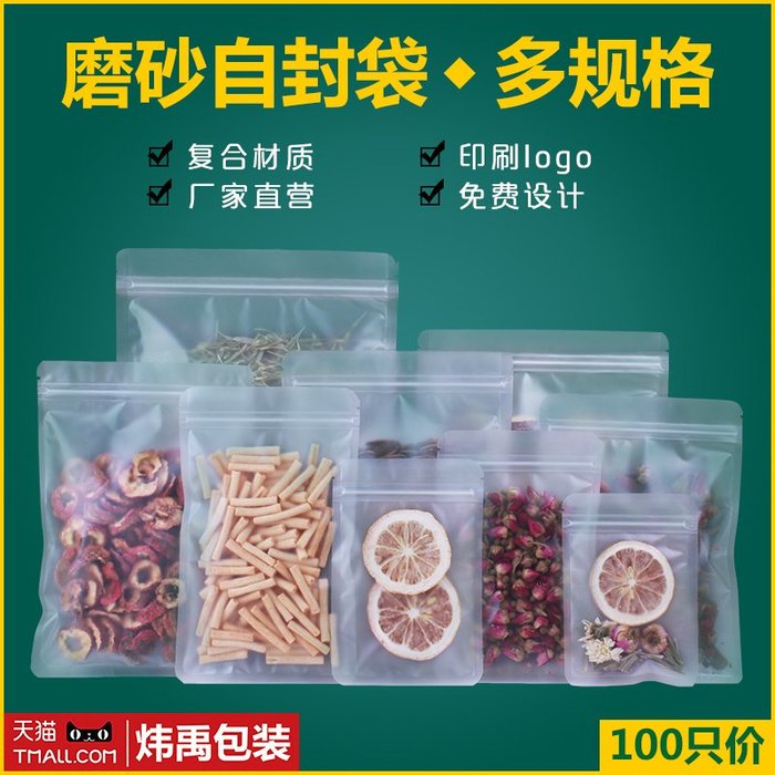 衣萊時尚-熱賣款 磨砂自封袋透明莢鏈食品袋子零食茶葉產品包裝袋曲奇餅干密封口袋(規格不同價格不同)