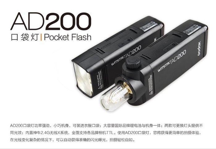 呈現攝影-GODOX神牛 AD200 口袋閃光燈 外拍棚燈 TTL 鋰電池 高速同步 AD360