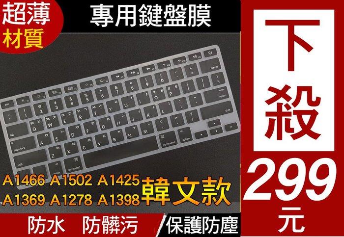 A1466 A1369 A1278 A1502 A1425 A1398 A1286 韓文鍵盤膜 韓文 鍵盤套 鍵盤保護膜