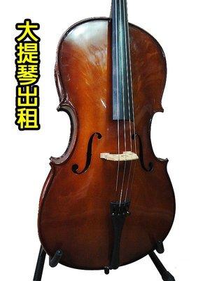 《∮聯豐樂器∮》大提琴 出租   倍低音大提琴 出租  可轉購買《桃園現貨》