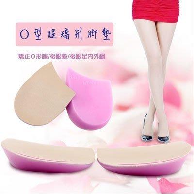 O型 X型腿 內八 外八 二合一專用鞋墊 後跟墊 男女通用 (一雙入顏色隨機)【AF02166】JC雜貨