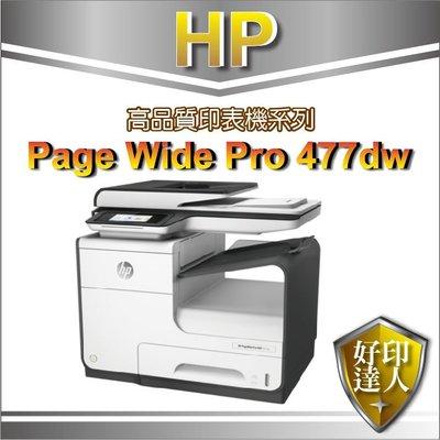 【含稅+刷卡】【送禮卷$300】 HP PageWide Pro 477dw / 477全頁式商用多功能事務機