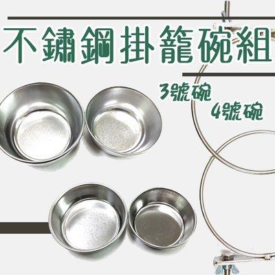 *Nicole寵物*不鏽鋼掛籠碗組《白鐵碗3號;4號》白鐵碗架組(含架),固定式,食盆,食碗,線鐵籠