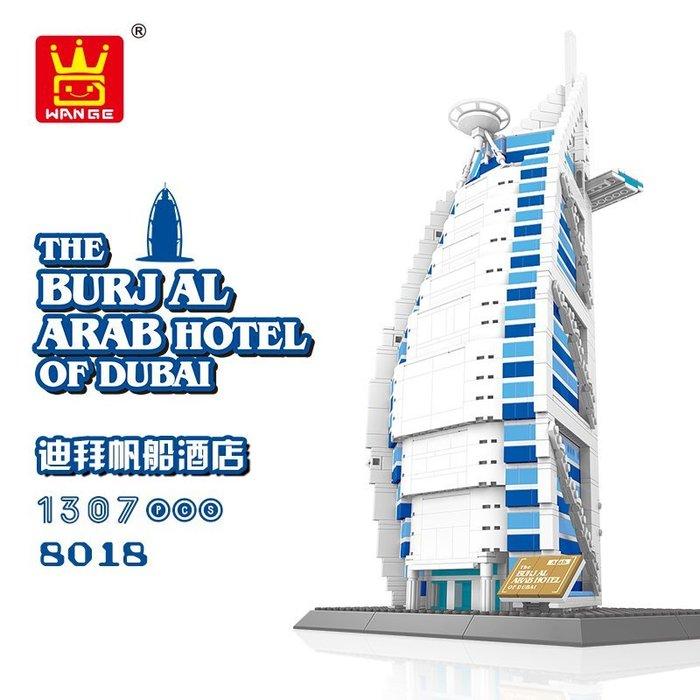 杜拜帆船酒店拼裝積木~建築模型~世界著名景點積木系列~1307片~可兼容樂高喔~◎童心玩具1館◎