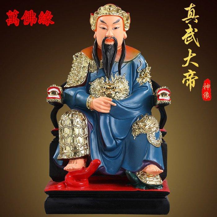 【萬佛緣】玄天上帝真武祖師玄武大帝盪魔天尊神像居家供奉家用樹脂擺件佛像