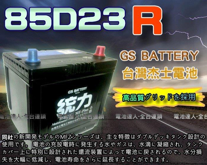 【電池達人】杰士 GS 85D23R 統力 汽車電池 + 3D隔熱套 GALANT GRUNDER LEGACY 速霸陸