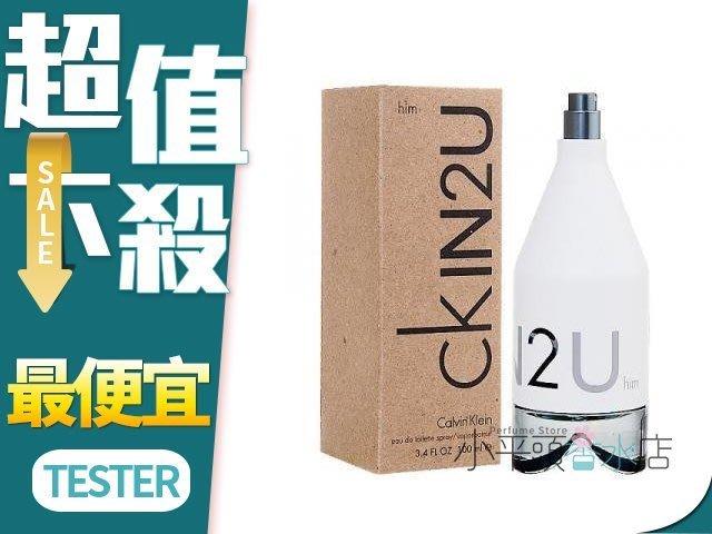 《小平頭香水店》 Calvin Klein ck IN2U for him 男性淡香水 Tester 100ml