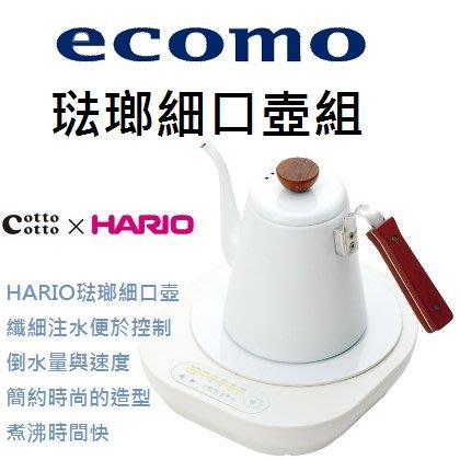 電磁爐+琺瑯壺 有發票公司貨 ecomo cotto cotto x 琺瑯細口壺組 AIM-CT104 台中BON3C