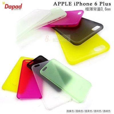 s日光通訊@DAPAD原廠 APPLE iPhone 6 plus 5.5吋 極薄背蓋0.6mm 超薄水晶磨砂手機殼