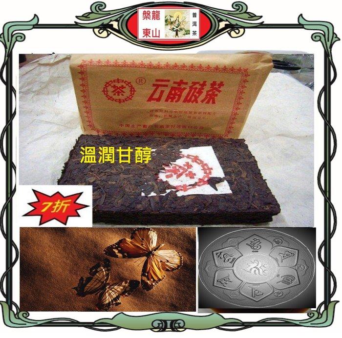 槃龍東山陳年普洱茶**80年代中茶紅印熟磚*特賣2片7折4200元