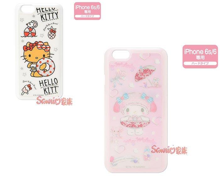 《東京家族》 特價 正版Hello Kitty & Melody 美樂蒂 暑假與海邊  iPhone6 硬殼手機殼2選1
