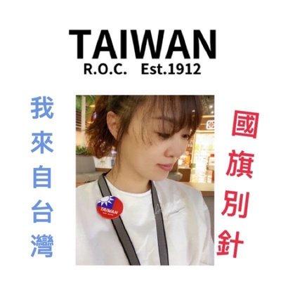 現貨 直接下單 防疫旅遊 旅遊小物 我來自台灣 國旗胸章 ??國旗別針 圓形徽章 現貨直接下單?