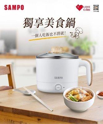 【高雄104家電館】防疫也要美味 適合小家庭和單身客層使用~SAMPO聲寶 1.2L 美食鍋 KQ-CA12D