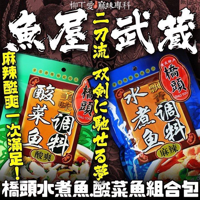 柳丁愛☆重慶橋頭 水煮魚加酸菜魚 二刀流組合包【Z009】