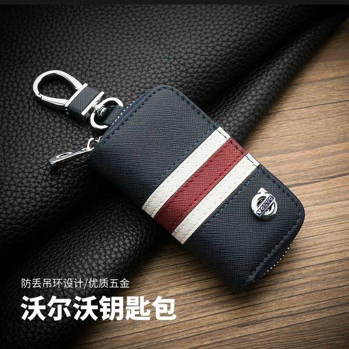 ⑦色花**沃爾沃S60LV40V60S80LXC60X條紋時尚新款帶車標鑰匙包 汽車改裝鑰匙包鑰匙扣