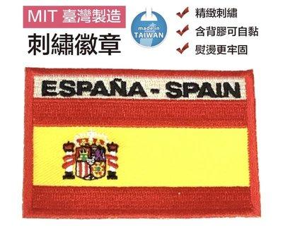 SPAIN 西班牙國旗 布藝燙布貼紙 電繡繡片貼 背膠貼紙 布藝布章電繡臂章 電繡燙貼 刺繡袖標 皮夾