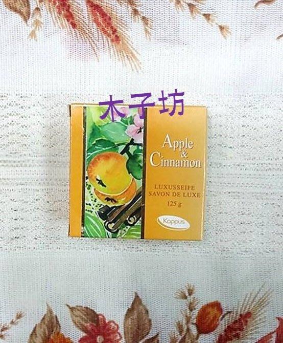 木子坊【德國Kappus】蘋果肉桂精美香皂.Apple&Cinnamon Soap.125g 天然 保濕滋潤