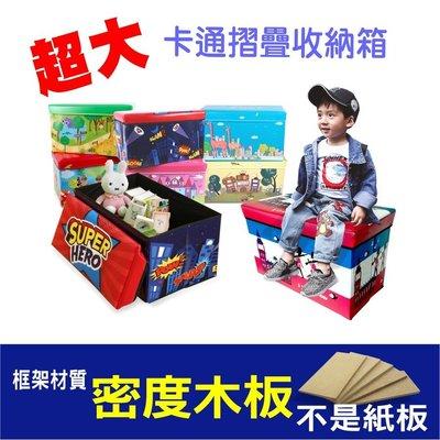 收納箱 超大卡通摺疊收納椅 60x30x35cm 防水牛津布 密度木板 玩具衣物小物收納凳