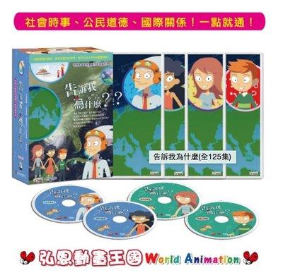 ✿✿ 幸福小樹 ✿✿  告訴我為什麼 (全125集) 弘恩 影音 DVD 卡通 培養開闊的胸襟+激發全面性的思考