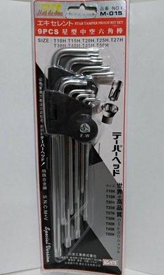 【鎮達】星型中空六角板手 9支組