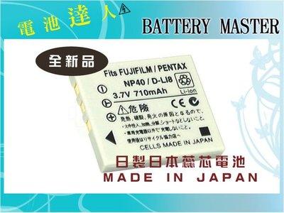 電池達人 SANYO NP-40 日製電池 VPC-E760/VPC-E860/VPC-E870/VPC-E875/VPC-E1075/VPC-E1090