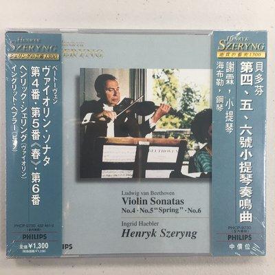 貝多芬 第四、五、六號小提琴奏鳴曲  謝霖 / 小提琴 海布勒 / 鋼琴 全新未拆CD