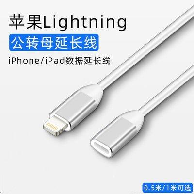 線Lightning接口公轉母iPhone手機數據線母頭大疆靈眸加長公對母轉Apple耳機公母Pencil充電線材轉接頭