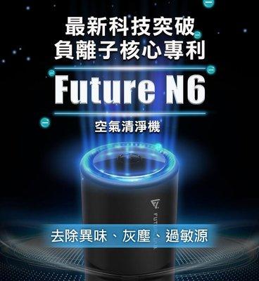 【一次3台】未來實驗室 N6負離子空氣清淨機(加送譯典通雲端版一年期)含稅,含運費,送贈品!