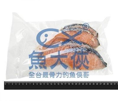 1D7A【魚大俠】FH036特選薄鹽鮭...