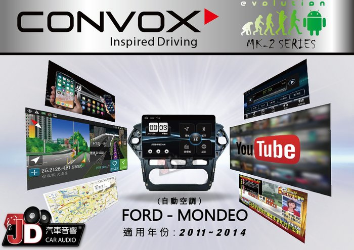 【JD汽車音響】CONVOX FORD MONDEO 2011 10吋專車專用主機 雙向智慧手機連接/IPS液晶顯示