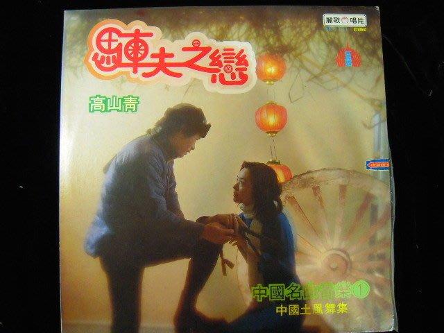 ※布箱子※黑膠唱片LP(LP211)~ 中國名曲音樂1【馬車夫之戀】