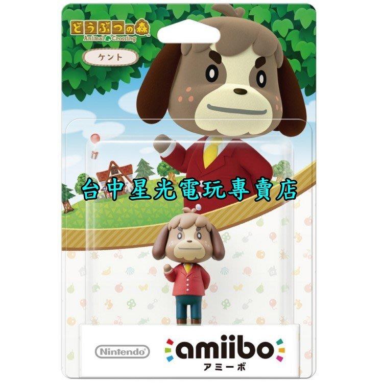 【WiiU週邊】☆ 動物之森 amiibo 肯特 KENTO ☆【台中星光電玩】