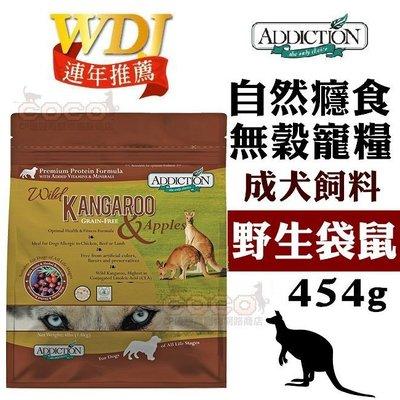 COCO《》自然癮食ADD無穀野生袋鼠&蘋果成犬飼料454g(WDJ推薦)紐西蘭ADDICTION寵糧