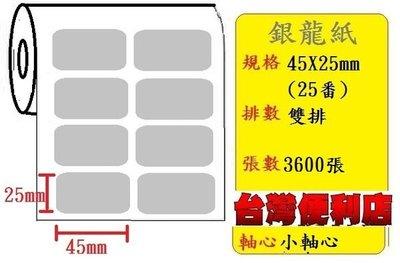 反銀龍貼紙 (雙排) (45X25mm) 適用:TTP-244/TTP-345/TTP-247/OS-214plus/T4e/CP-2140/CP-3140