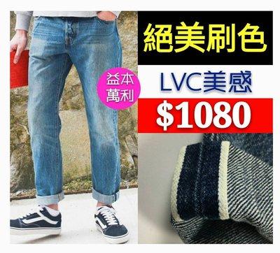 【益本萬利】PL21 Levis 版型 LVC等級 赤耳 牛仔褲 布邊 直筒 水洗 貓抓 高檔做工