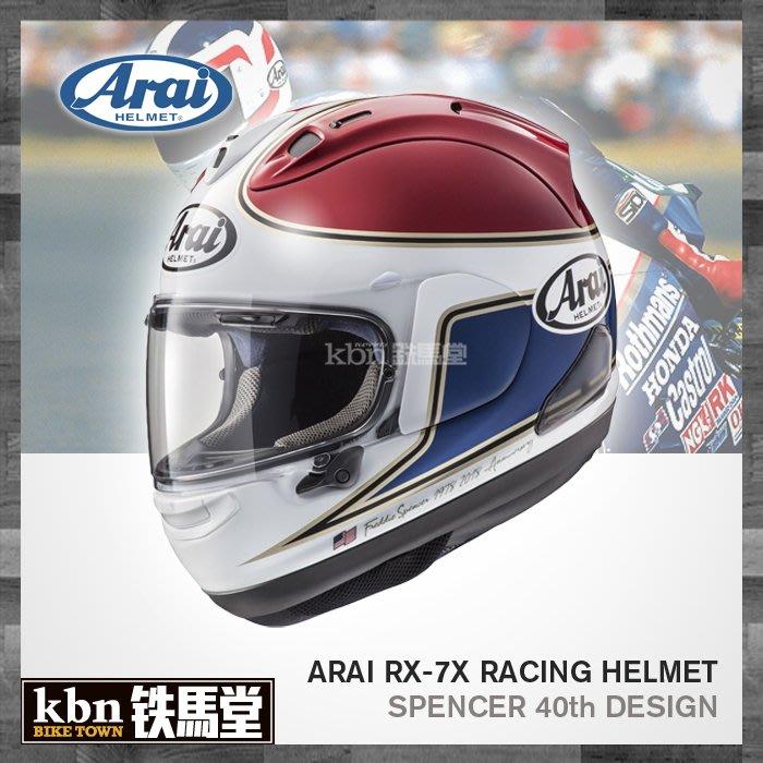 ☆KBN☆鐵馬堂 日本 Arai RX-7X SPENCER 40TH 復刻 紀念 MOTOGP 全罩 安全帽 紅白藍