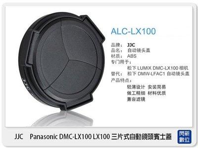 ☆閃新☆黑色 JJC Panasonic LX100 三片式自動鏡頭蓋 類單眼賓士蓋(副廠)