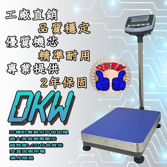 磅秤 電子秤DKW-150kg (40x50) 電子計重台秤 工業秤--保固兩年(含稅賣場)【秤精靈】