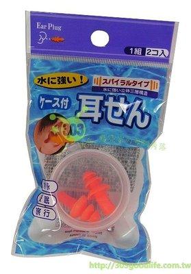 303生活雜貨館 Ear Plug立體三層螺旋狀構造耳塞(2入附盒)