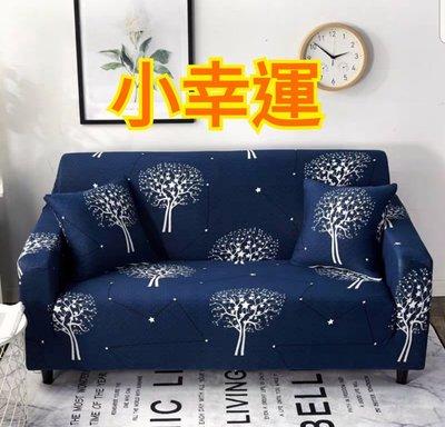 沙發套1+2+3人座(預購中,L型貴妃椅可用)-小幸運