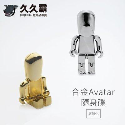 合金Avatar隨身碟/2.0/3.0/USB/16G/32G/64G/128G/客製化/禮品/批發-久久霸禮贈品